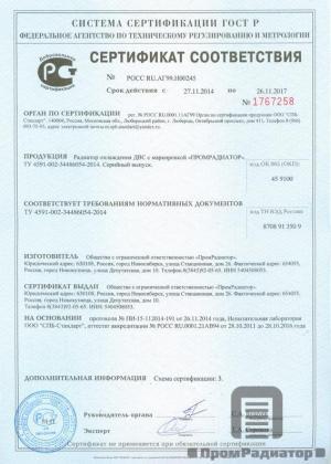 Сертификат соответствия ГОСТ Р Радиатор охлаждения ДВС
