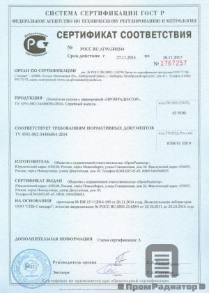 Сертификат соответствия ГОСТ Р Отопитель салона