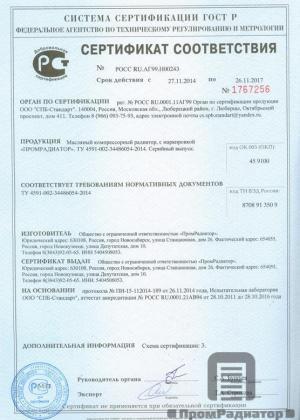 Сертификат соответствия ГОСТ Р Маслянный компрессорный радиатор