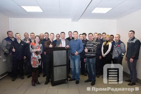 Коллектив производственной компании ПромРадиатор