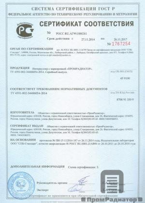 Сертификат соответствия ГОСТ Р Интеркулер